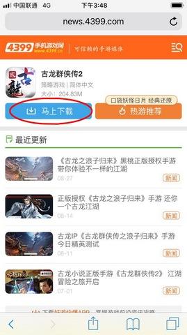 古龙群侠传2ios版下载