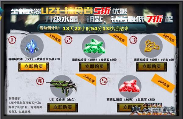 火线精英10月17日精彩活动公告!
