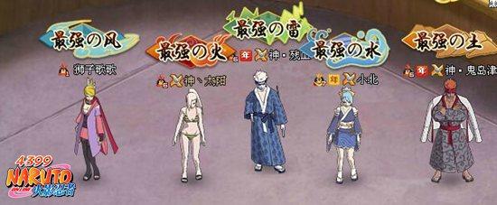 火影忍者ol游戏截图之五个最强