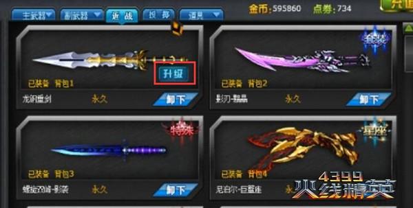 火线精英玄冰剑怎么得 龙钢重剑怎么升级