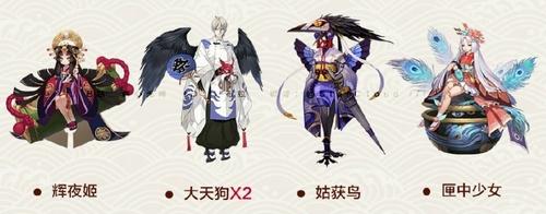 阴阳师六星式神