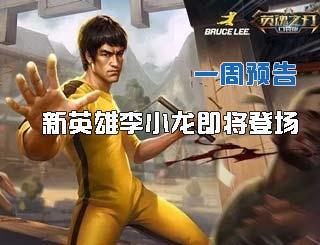 一周预告《英魂之刃口袋版》新英雄李小龙即将登场