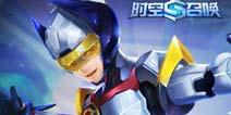 B2合金系列主题皮肤登场《时空召唤》10.18新版更新