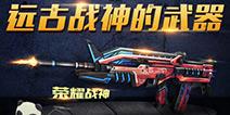 荣耀战神耀世登场 《生死狙击》手游迎来顶级枪械