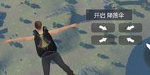据点守卫放逐游戏怎么快速降落 跳伞技巧解析