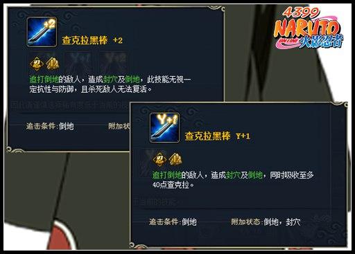 火影忍者ol佩恩·天道技能试验