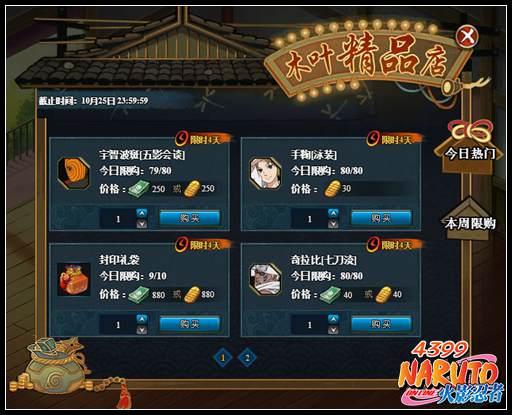 火影忍者ol佩恩·天道开启技能试验  10月19日版本更新公告