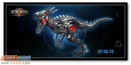 4399生死狙击迅猛龙 没想到你是这样的恐龙