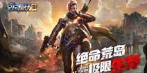 《全民枪战2(枪友嘉年华)》全新版本开启 上演枪战狼人杀