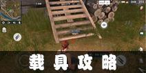 终结者2大逃杀载具攻略 载具系统介绍