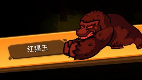 一命通关红猩猩怎么打