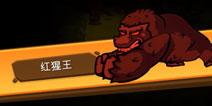 一命通关红猩王