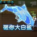 火影忍者OL大白鲨