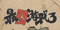 最囧游戏3安卓版下载 用好游快爆预约下载最囧游戏3