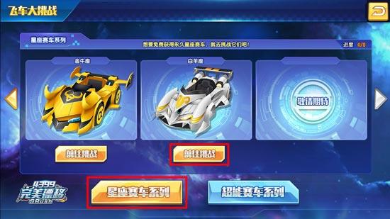 完美漂移星象系列赛车-白羊座登场 超强推进型赛车挑战免费得