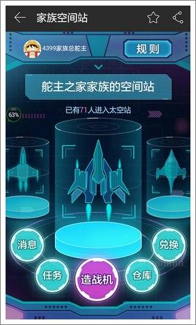 4399游戏盒加入家族空间站,造战机,领盒币!