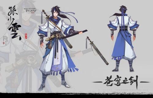 苍穹之剑2