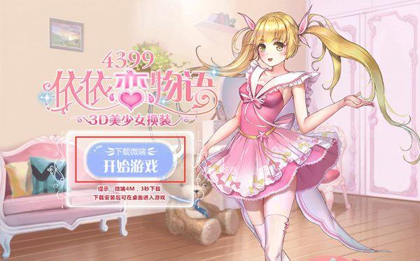 依依黄色网_依依恋物语游戏下载 怎么下载游戏