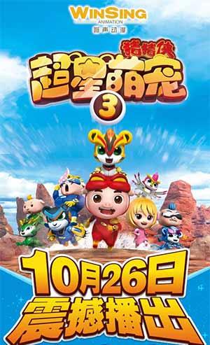 猪猪侠超星萌宠3 10月26日开播