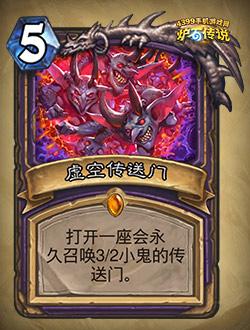 炉石传说术士任务卡效果