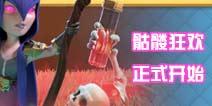 部落冲突万圣节活动第一弹:骷髅狂欢 练兵造水1折价