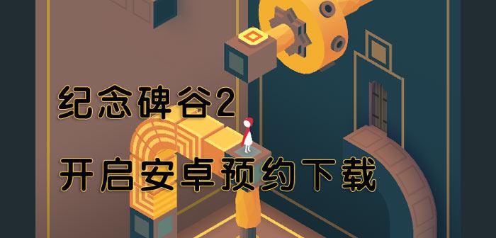 纪念碑谷2安卓版将于11月6日推出 用好游快爆即可预约