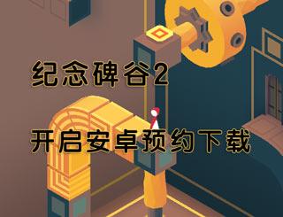 纪念碑谷2安卓版将于11月6日上架 用好游快爆即可预约