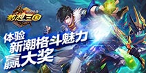 4399游戏盒群英传奇-梦想三国 体验新潮格斗赢好礼!