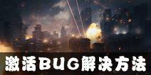 终结者2审判日需要重新激活游戏BUG解决方法