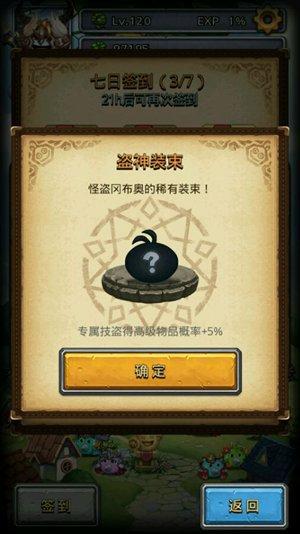 不思议迷宫签到365的奖励是什么 签到365日的特殊奖励是什么
