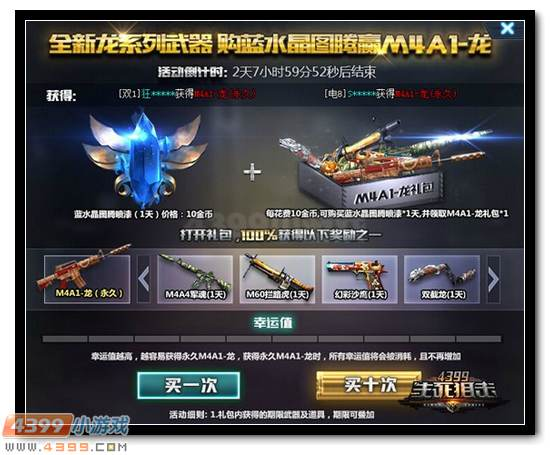 4399生死狙击龙腾四海 典藏版M4A1-龙