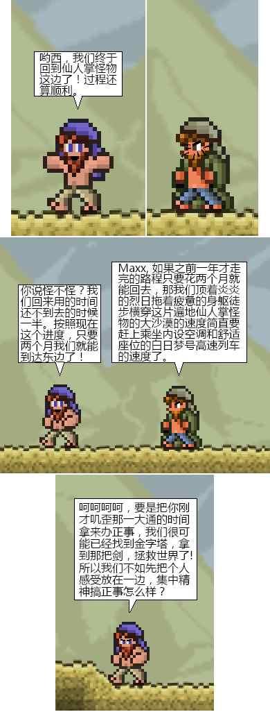 泰拉瑞亚Maxx的传说第55期