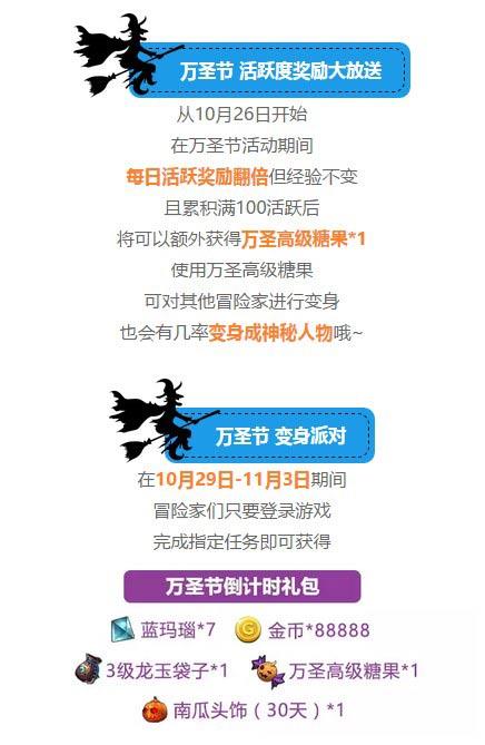 《龙之谷手游》全新版本上线