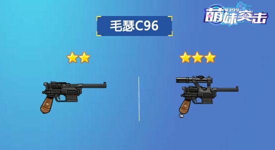 闪弹少女毛瑟C96
