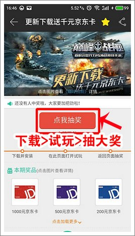 4399游戏盒《巅峰战舰》更新 下载送千元京东卡