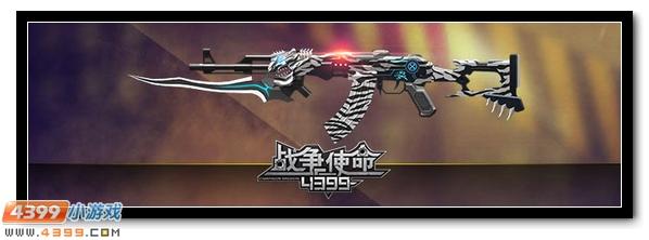 AK47-白虎