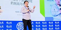 2017TFC棋牌大会|钱途网梁海涛:跨界融合下游戏领域的挑战与机遇