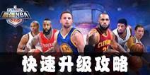 最强NBA快速升级攻略 怎么快速升级