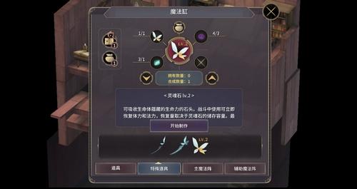 魔女之泉3灵魂石怎么升级