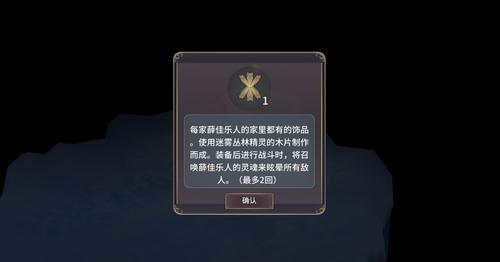 魔女之泉3薛佳乐人的木片