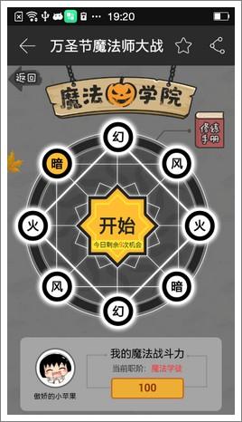 【活动】4399游戏盒《万圣节魔法师大战》,等你来战!
