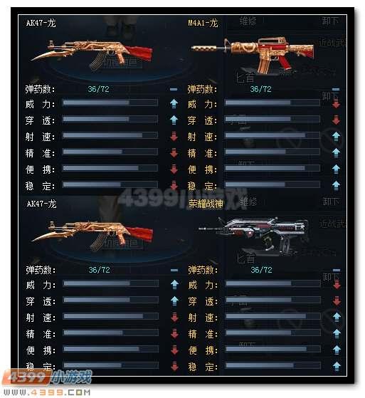 4399生死狙击龙的印记 龙系列AK登场