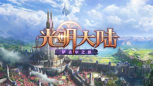 《光明大陆》新版CG预告片独家首发 萨达尔高地今日上线