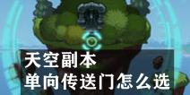 不思议迷宫天空副本单向传送门怎么选 天空事件单向传送门