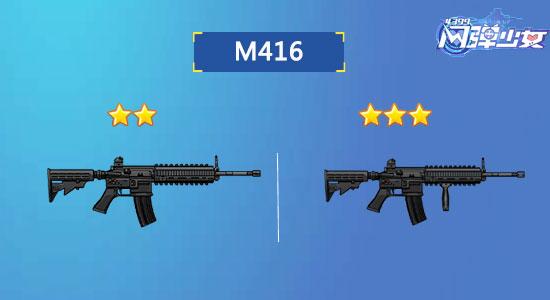 闪弹少女M416