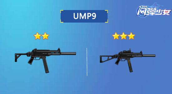 闪弹少女UMP9