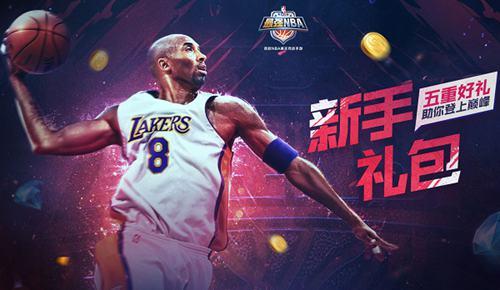 最强NBA新手经典礼包选什么好