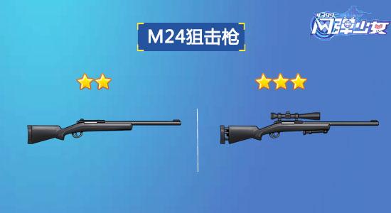 闪弹少女M24狙击枪