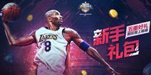 最强NBA新手经典礼包选什么好 新手经典礼包选择攻略