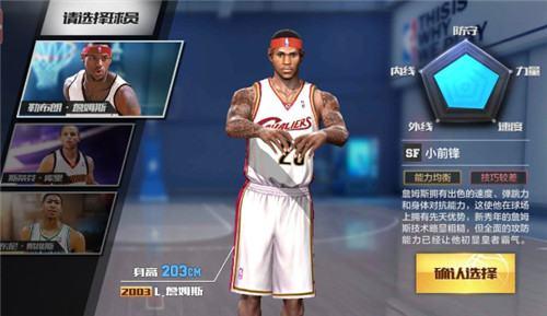 最强NBA初始球员选择